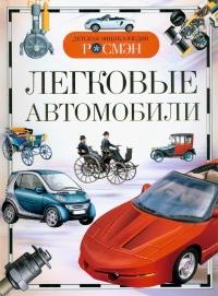 Легковые автомобили. Детская энциклопедия